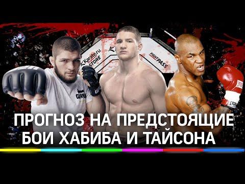 Прогноз на бои: Хабиб vs Гейджи и Тайсон vs Джонс от бойца MMA Владимир Минеев