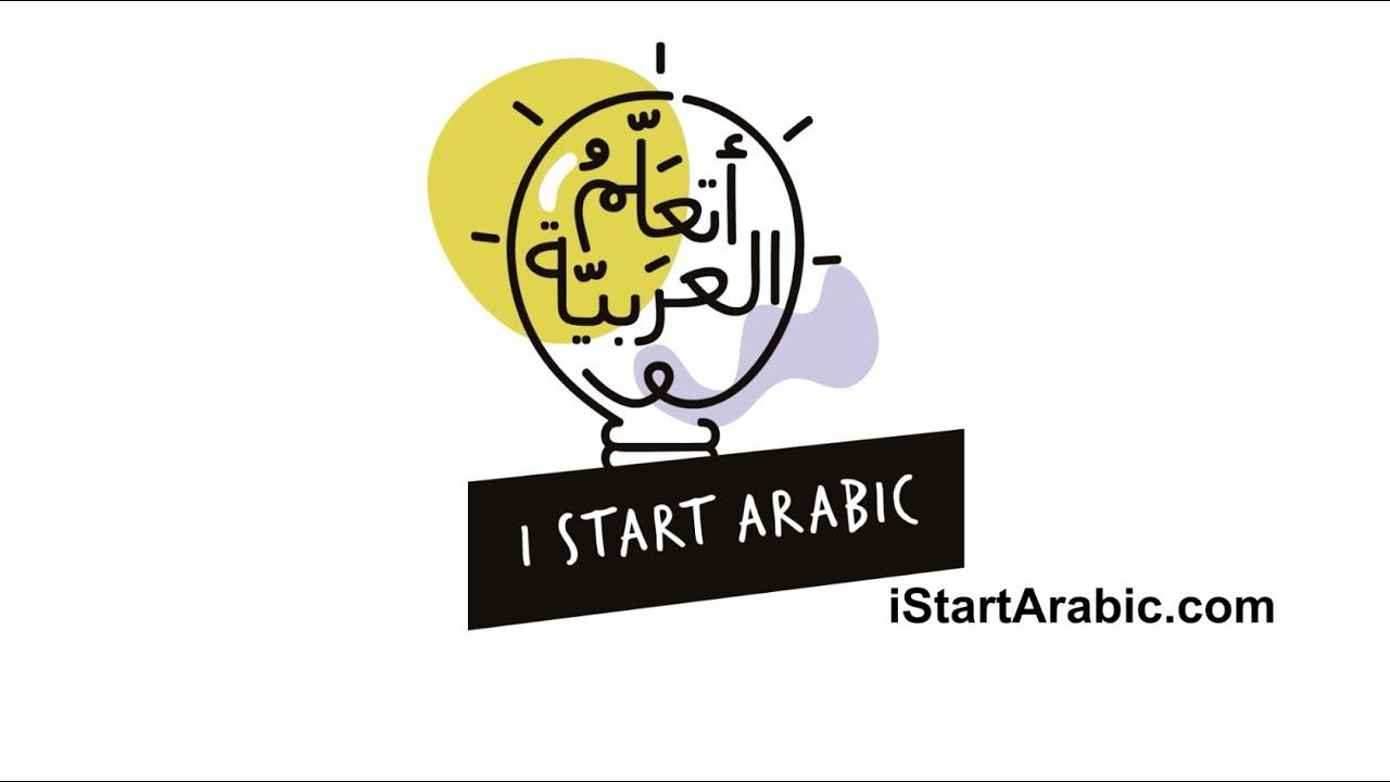 أتعلم العربيّة من المفكرون الصغار