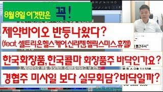 셀트리온헬스케어신라젠제약바이오 반등나왔다 한국화장품코리…