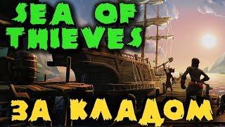 Пираты и быстрейший корабль идут на дно - Sea of Thieves