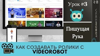 Как создавать ролики с VideoRobot. Урок №3 на русском языке! Whiteboard animation пишущая рука