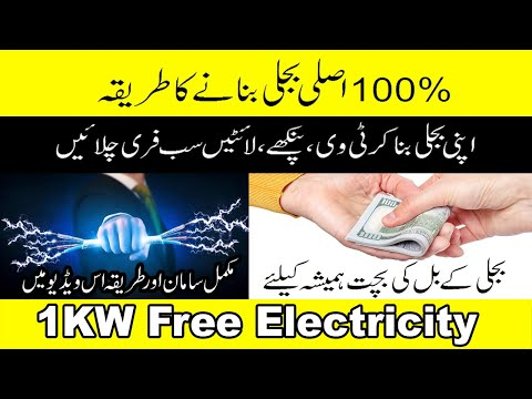 1 KW free Electricity | Free Energy in Pakistan | 1 kw solar system for home price in Urdu Hindi