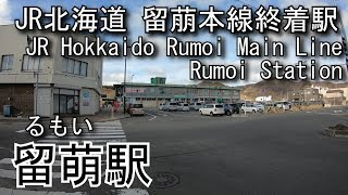 【JR北海道留萠本線終着駅】留萌駅を探検してみた Rumoi Station. JR Hokkaido Rumoi Main Line