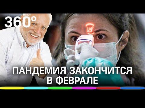 Пандемия коронавируса закончится в России в феврале - глава Роспотребнадзора Попова