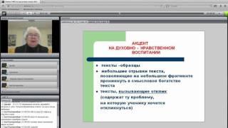 Реализация требований ФГОС в УМК по русскому языку и литературе