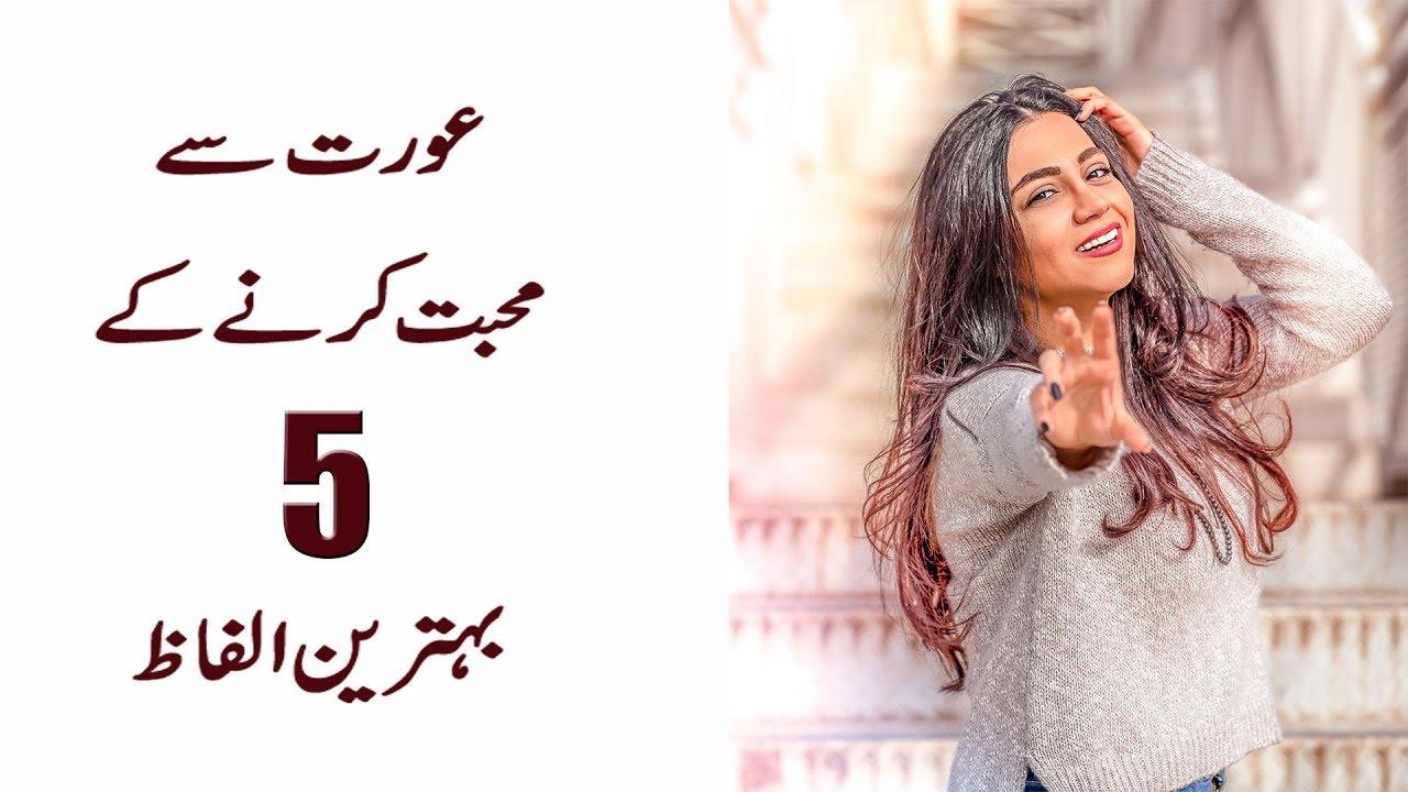 5 Best Words to make a woman fall in love in Urdu & Hindi
