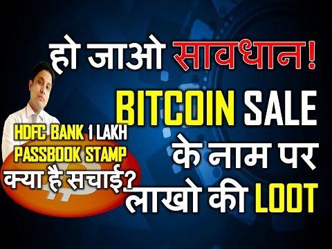 Bitcoin Sale के नाम पर लाखो का Cash लूटा और पीटा भी I HDFC 1 Lakh Passbook सचाई