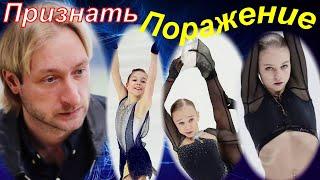 Плющенко МАСТЕРСКИ ОПРАВДЫВАЕТ Неудачи Своих Фигуристов Но разве для этого нужен тренер