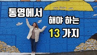 통영에서 해야 하는 13가지 / 2박 3일 총 정리