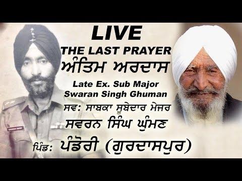 THE LAST PRAYER of Late Ex. Sub Major Swaran Singh Ghuman 🔴 Vill. Pandori (Gurdaspur)