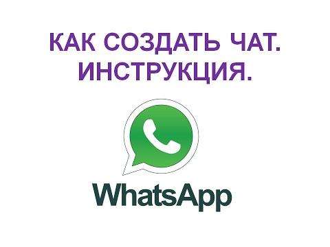 Вопрос: Как заблокировать групповой чат в WhatsApp на Android?
