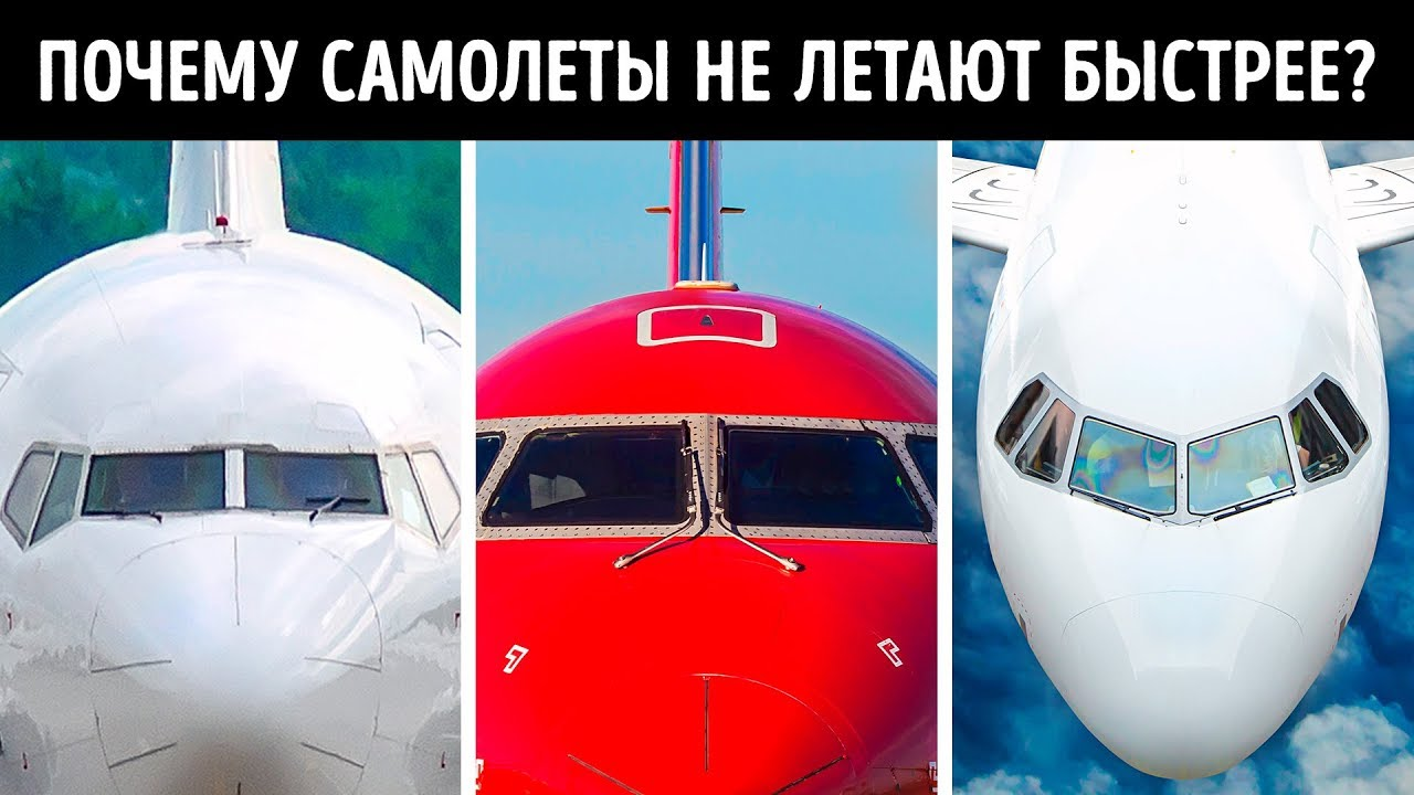 Почему пассажирские самолеты не летают быстрее