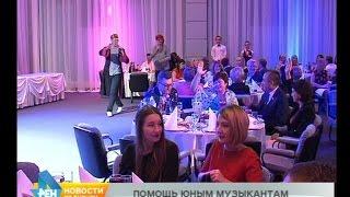 На благотворительном аукционе в Иркутске собрали 5 миллионов рублей на инструменты детям