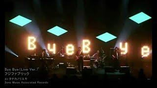 Bye Bye(Live ver.) - フジファブリック