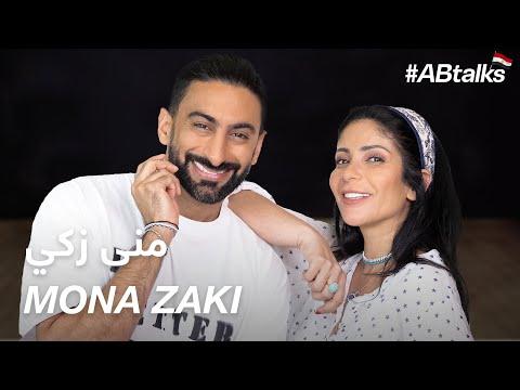 #ABtalks with Mona Zaki - مع منى زكي | Chapter 73