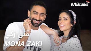 #ABtalks with Mona Zaki - مع منى زكي