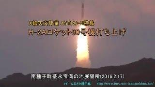 X線天文衛星「ASTRO-H」 / H-IIAロケット30号機 打ち上げライブ中継|Launch of ASTRO-H/H-IIA F30 Live Broadcast =録画= thumbnail