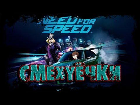 Need For Speed 2015 - Посмеялись и хватит. Обзор