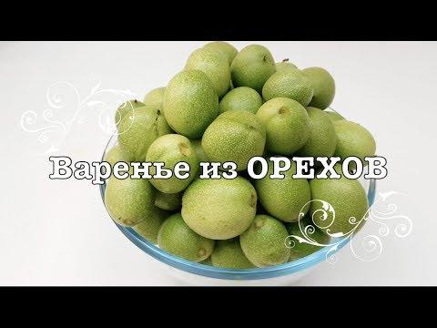 Варенье из зеленых грецких ОРЕХОВ! от канала Креативная кухня.