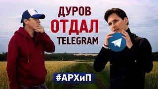 ДУРОВ СЛИЛ ТЕЛЕГРАМ. Почему Telegram, на самом деле, НЕ ЗАБЛОКИРОВАЛИ?! (#АРХиП)