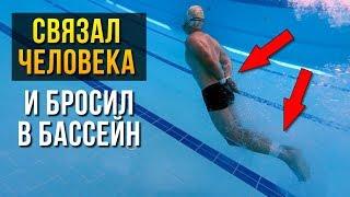 Сможет ли проплыть целый бассейн со связанными ногами и руками?!