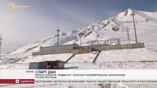 Проект курорта Мамисон получил положительное заключение госэкспертизы России