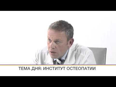 Рус Остеопат - Остеопатия - Звездин Матвей Сергеевич