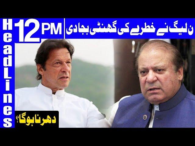 PML-N Threatens Protest Against Govt | Headlines 12 PM | 16 October 2018 | Dunya News