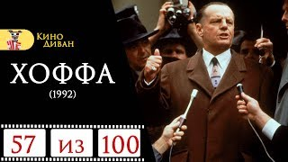 Хоффа (1992) / Кино Диван - отзыв /