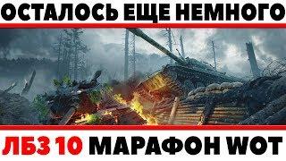 ОСТАЛОСЬ СОВСЕМ НЕМНОГО МАРАФОН ЛБЗ 10, ПРОБИВАЕМ ТАНКИ, ГОТОВЯТ К СЛОЖНОЙ ЛБЗ World of Tanks