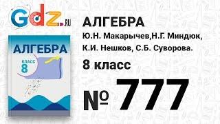 № 777- Алгебра 8 класс Макарычев