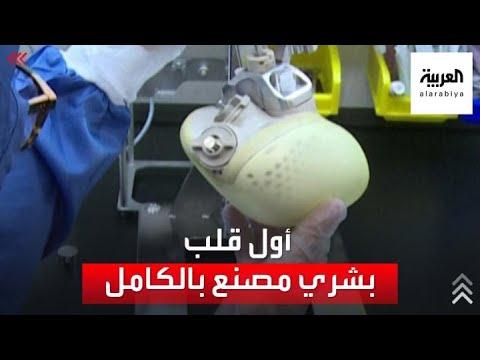 شركة فرنسية تعلن بيع أول قلب اصطناعي من إنتاجها  - 07:54-2021 / 7 / 21