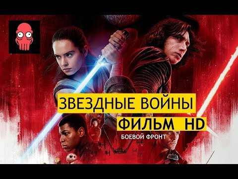 "Фильм ""Звездные войны"" HD | Before ""SW: Last Jedi""/""Последние джедаи"" | ""Star Wars"" The Movie"
