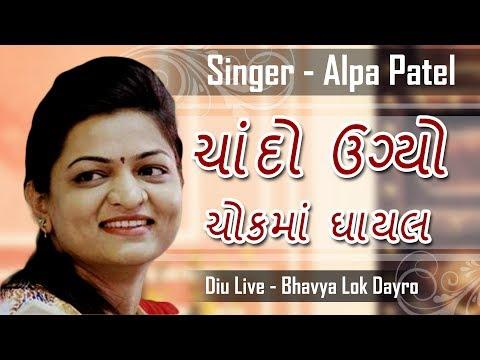 Alpa Patel 2017 | ચાંદો ઉગ્યો ચોકમાં ઘાયલ | Diu Live | Bhavya Lokdayro | Produce By Studio Saraswati