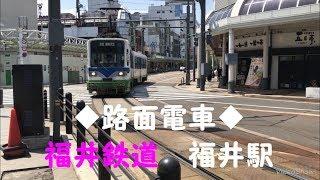 ◆福井の路面電車◆福井鉄道 福井駅