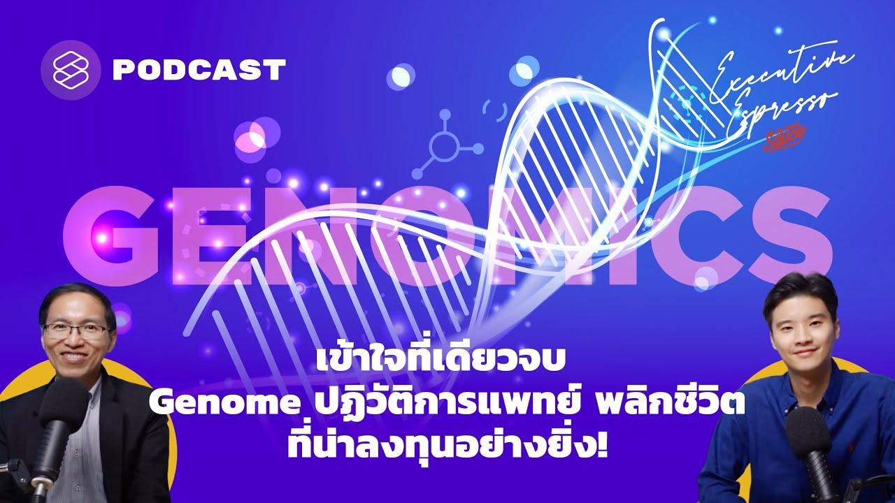 เข้าใจที่เดียวจบ Genome ปฏิวัติการแพทย์ พลิกชีวิตที่น่าลงทุนอย่างยิ่ง! | Executive Espresso EP.189