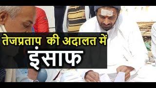 जनता दरबार में Tej Pratap Yadav का हमला,बोले नींद में Nitish सरकार