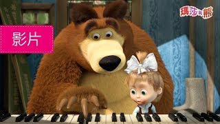 瑪莎與熊 - 樂團彩排 🎹 (第19集) | Masha and The Bear