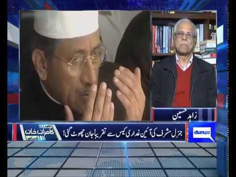 General Musharraf ki aien Ghaddari Case se taqreeban jan choot gayi! IHC ne eham faisla de diya!