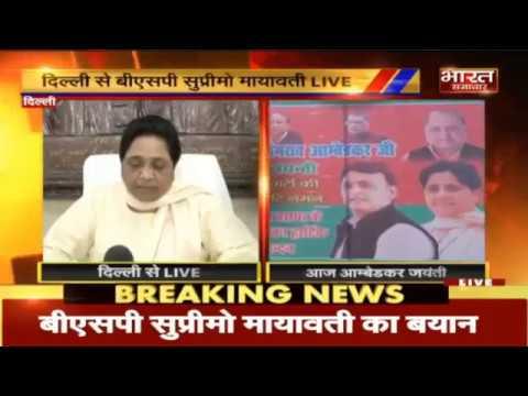 Ambedkar Jayanti के मौके पर BSP सुप्रीमो Mayawati का बयान।