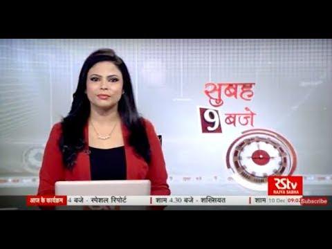 Hindi News Bulletin | हिंदी समाचार बुलेटिन – Dec 10, 2017 (9 am)