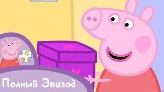 Свинка Пеппа - S01 E13 Тайны (Серия целиком)