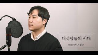 [박은태]노트르담드파리 - 대성당들의시대 / 교회오빠의…