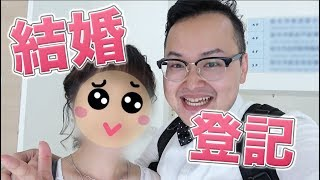 我結婚囉!在台灣要怎麼辦理結婚登記呢?《阿倫台灣生活》