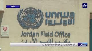 الأردن يثمن انضمام اليابان إلى مؤتمر دعم الأونروا