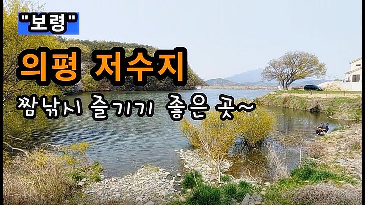 [보령]_ 의평지 / 짬낚시 즐기기 좋은 낚시 포인트 / 충남 보조령시 청라면 의평리 50-35