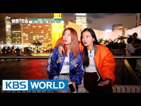 Battle Trip | 배틀트립 – Ep.51 : Hong Kong twist Tour [ENG/TAI/2017.06.04]