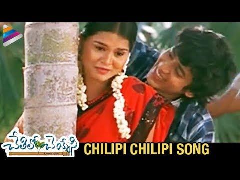Chethilo Cheyyesi Movie Songs - Chilipi Chilipi Song - Abhishek, Prathista, Sonia | Telugu FilmNagar
