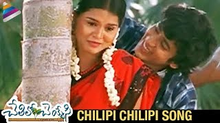 Chethilo Cheyyesi Movie Songs - Chilipi Chilipi Song - Abhishek, Prathista, Sonia
