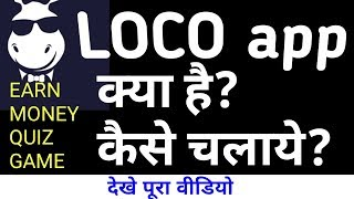 How to Use loco App in hindi not Tamil &amp earn